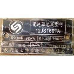 12JS160TA, C4182