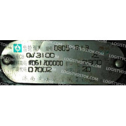 0905-913 QJ3100 WD61700000 07002