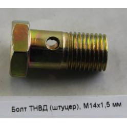 Болт ТНВД (штуцер), M14x1,5 мм