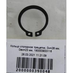 Кольцо стопорное трещетки, HOWO, Dн=28 мм, Dвн=23 мм, 190003933116